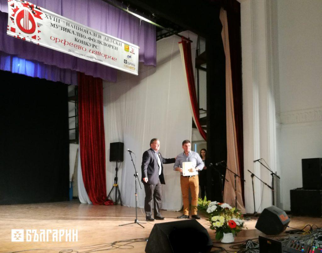 Специална награда на Ротари Клуб Стара Загора