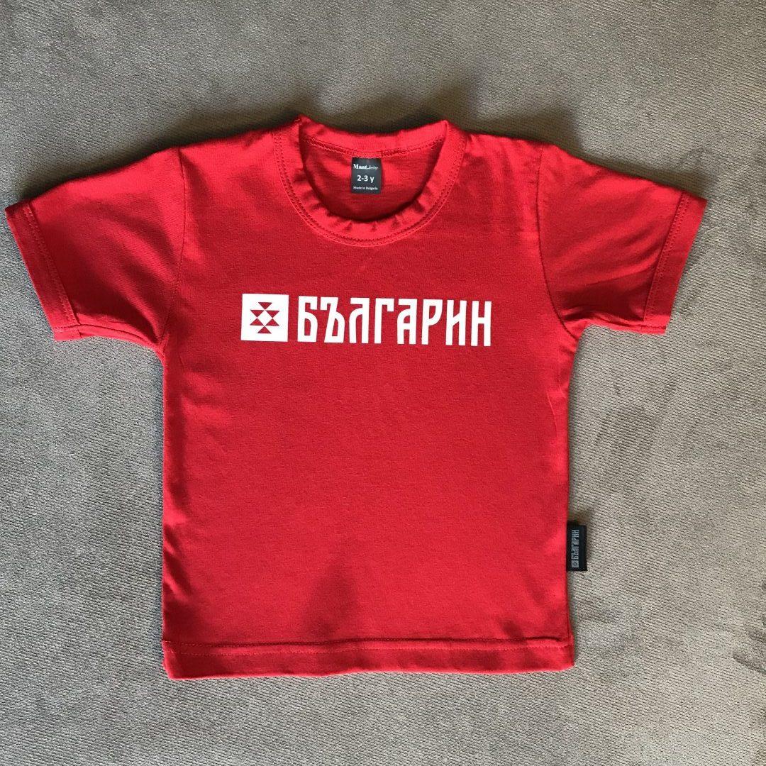 1795f4e458d Детска тениска БЪЛГАРИН – Онлайн магазин БЪЛГАРИН