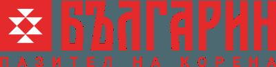 БЪЛГАРИН – Пазител на Корена